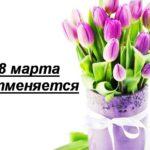 Как власти поздравили женщин Бессарабки с 8 марта
