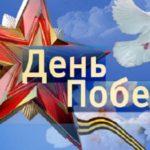Что подготовила Примэрия г.Бессарабка на 9 мая?