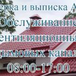 Проверка вентиляции и дымоходов в Бессарабке и Бессарабском районе.