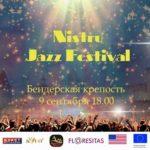 Джаз в стенах Крепости: Прими участие в джаз-фестивале «Нистру»!