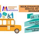 Международная Летняя Школа по Правам Меньшинств: подай заявку!