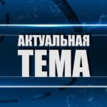 (VIDEO) Актуальная тема: интервью с Примаром города Бессарабка
