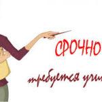 «Оптимизация» школ выходит «боком»: дефицит кадров в районах Басарабяска, Дубоссары и Дондюшаны.