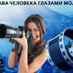 ПРАВА ЧЕЛОВЕКА НА ДВУХ БЕРЕГАХ ДНЕСТРА: в Комрате и в Бендерах будут созданы клубы молодых журналистов!
