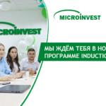 Окончил университет и ищешь хорошее рабочее место? Подай  заявку в Microinvest.
