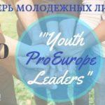 Лагерь молодёжных лидеров: Открываем осень новых возможностей для молодежи!