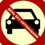 Один день без автомобиля в Бессарабке!