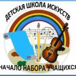 Школа Искусств г.Бессарабка объявляет дополнительный набор на 2018-2019 учебный год!