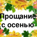 В Бессарабском Коммунитарном Центре «RECUNOȘTINȚĂ» попрощались с осенью