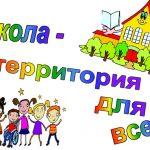 Неделя инклюзивного образования стартовала в лицее «А.Пушкин»