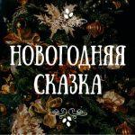 Российское диппредставительство организовало выездной новогодний утренник для детей из необеспеченных и многодетных семей в Бессарабке