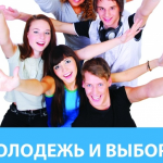 Что думают молодые люди из Бессарабки о выборах
