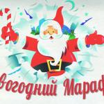 ТОП-10 ФОТО «НОВОГОДНЕГО ПРАЗДНИЧНОГО МАРАФОНА» 2018-2019 от oddlife.ru