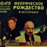 ФЕЕРИЧЕСКОЕ РОЖДЕСТВО В БЕССАРАБКЕ!