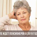 Почти двум с половиной тысячам пожилых людей с первого января будут увеличены пенсии.