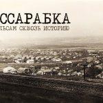 В лицее «А. Пушкин» прошла презентация документального фильма «Бессарабка. По рельсам сквозь историю»