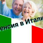В Италии снизили пенсионный возраст и стали раздавать по 780 евро на человека!