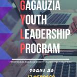 НАБОР на Программу Молодежного Лидерства Гагаузии!