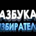 (VIDEO) «Азбука избирателя»: всё самое важное специально для избирателей Бессарабского района