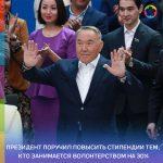 Президент Казахстана поручил правительству повысить стипендии тем, кто занимается волонтерством на 30%