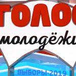 (VIDEO) Что знают молодые избиратели из Бессарабки и Комрата о праве на выбор?