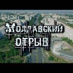 Молодой человек из Гагаузии снимает комедийный фильм под названием «Молдавский отрыв»