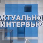 (VIDEO) Актуальная тема: интервью с Председателем Бессарабского района