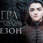 HBO ОПУБЛИКОВАЛ ХРОНОМЕТРАЖ ВСЕХ СЕРИЙ ВОСЬМОГО СЕЗОНА «ИГРЫ ПРЕСТОЛОВ»