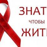 В Бессарабке пройдёт информационный семинар по профилактике ВИЧ/СПИДа. Желающие могут пройти экспресс-тест