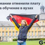В Германии отменили плату за обучение в высших учебных заведениях! Государство финансирует 379 вузов!