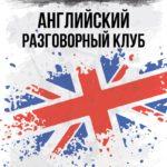 В Коммунитарном Центре «RECUNOȘTINȚA» проводятся бесплатные занятия в рамках «Английского разговорного клуба»
