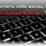 Топ -10 горячих клавиш, которые полезно знать каждому пользователю персонального компьютера
