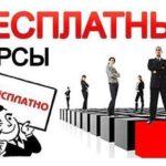 Бессарабский Отдел Занятости Населения направляет на бесплатные курсы профессиональной подготовки в Кишинёв и в Комрат