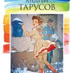 Российский художник Андрей Тарусов превратил героинь мультфильмов в соблазнительных красоток