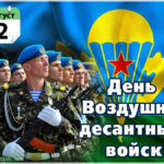 Бессарабский Молодёжный новостной портал feedback.md поздравляет десантников города и района с Днём воздушно-десантных войск