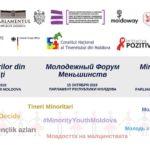 """Сегодня последний день подачи заявок на участие в Молодёжном Форуме национальных, этнических, языковых и религиозных Меньшинств: """"Участие молодежи из числа меньшинств в процессе принятия решений """""""