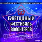 В БЕССАРАБКЕ ПРОЙДЁТ ПЕРВЫЙ ЕЖЕГОДНЫЙ ФЕСТИВАЛЬ ВОЛОНТЁРОВ: В РАМКАХ МЕРОПРИЯТИЯ ПРОЙДЁТ ПРЕЗЕНТАЦИЯ ПРОЕКТА «START-II»
