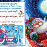 Заказ Деда Мороза и Снегурочки на дом, г. Бессарабка