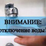 В городе Бассарабяска отключат воду.