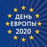 День Европы 2020: солидарность во имя здоровья!