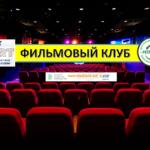 В Бессарабке было организовано дискуссионное мероприятие Фильмовый клуб для молодёжи на тему «Финансовые пирамиды»