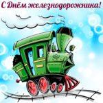 Молодёжная организация «FEED-BACK» поздравляет железнодорожников с их профессиональным праздником.