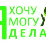 В Бессарабке стартовала Неделя Добрых Дел: волонтеры привели в порядок детскую площадку и убрали лесопарковую зону!