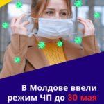 В Молдове ввели режим Чрезвычайного Положения до конца мая.