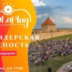 Классика без границ в проекте «La La Play»: Национальный молодёжный оркестр в Бендерской крепости.