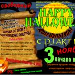 Благотворительная дискотека в Бессарабке: Добро побеждает Зло в Городском Доме Культуры!