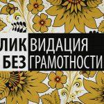 ЛИКБЕЗ: как стать наблюдателем на выборах в Молдове и зачем это надо?