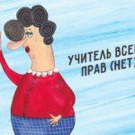 Информационный семинар на тему «Права и обязанности учителей и учащихся» для администрации и преподавателей учебных заведений прошел в Бессарабке