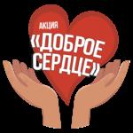 Благотворительная акция «Доброе сердце» для жителей Бессарабского района продолжается!